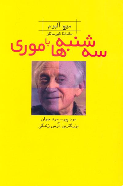 3shanbehb