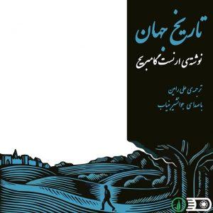 کتاب صوتی تاریخ جهان