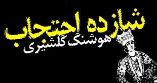 Shazde Ehtejab