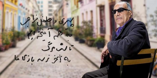 نگاهی به زندگی و آثار عباس کیارستمی