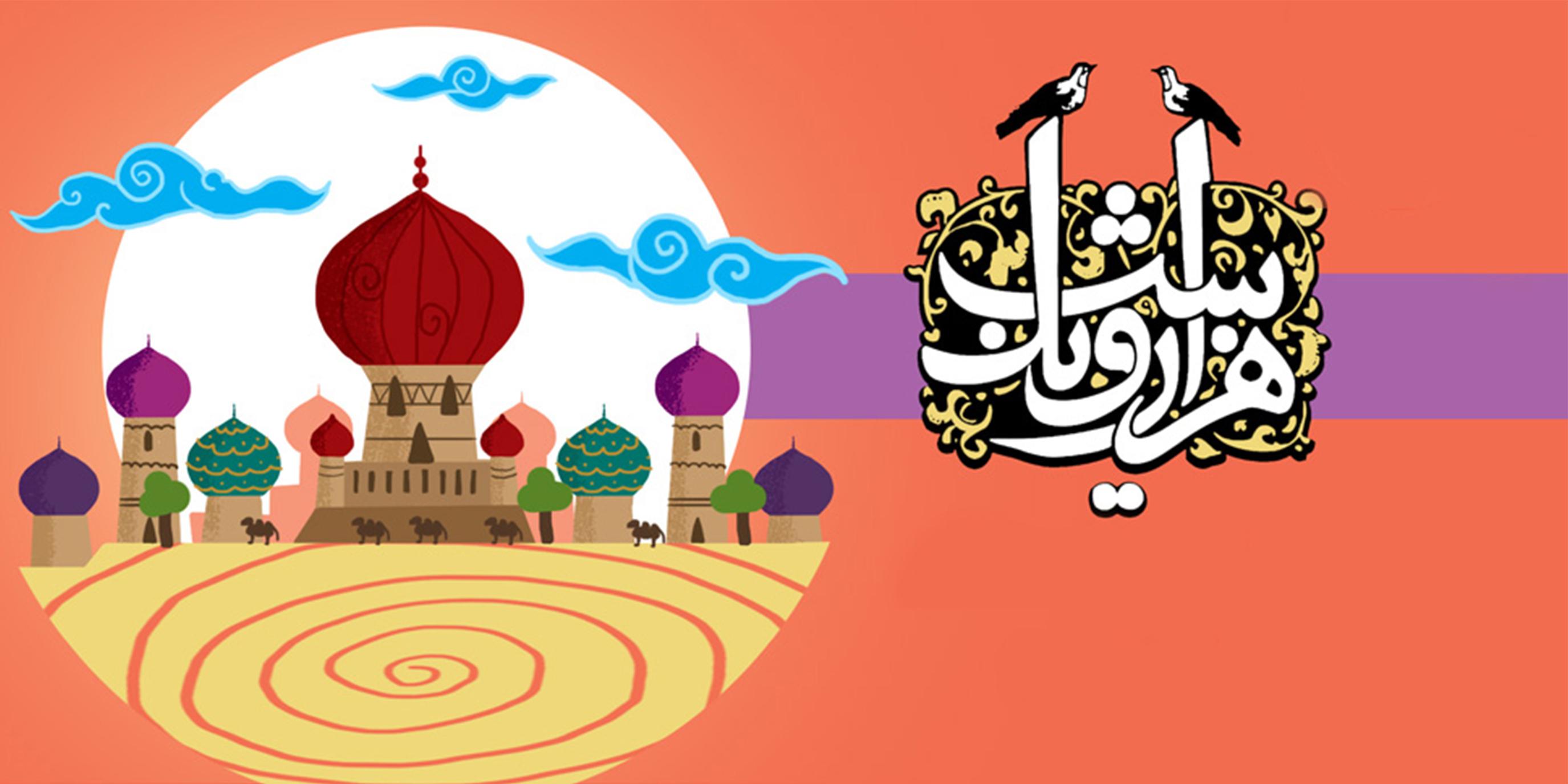 هزار و یک شب با شهرزاد قصهگو