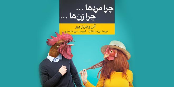 پیشنهاد کتاب صوتی برای بهبود روابط زناشویی