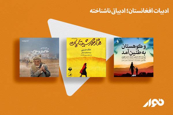 ادبیات افغانستان و نویسندگان آن